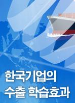 한국기업의 수출 학습효과