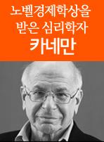 노벨경제학상을 받은 심리학자, 카네만