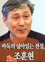 바둑의 살아있는 전설, 조훈현
