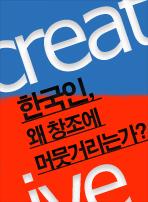 한국인, 왜 창조에 머뭇거리는가?