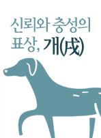신뢰와 충성의 표상, 개(戌)