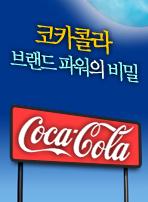 코카콜라 브랜드 파워의 비밀