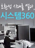 호환성 시대를 열다, 시스템360