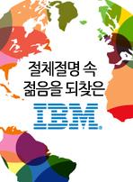 절체절명 속 젊음을 되찾은 IBM