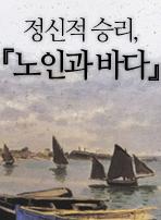 정신적 승리, 『노인과 바다』