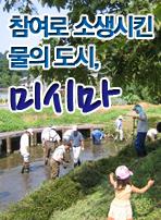 참여로 소생시킨 물의 도시, 미시마