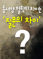 동서양 철학의 차이는 '질문의 차이'