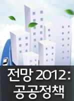전망 2012: 공공정책