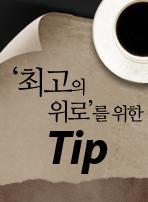'최고의 위로'를 위한 Tip