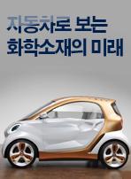 자동차로 보는 화학소재의 미래