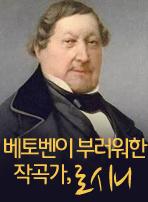베토벤이 부러워한 작곡가, 로시니
