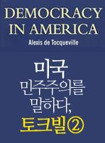 미국 민주주의를 말하다, 토크빌②