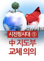 시진핑시대 ① 中 지도부 교체 의의