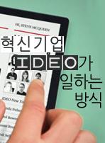 혁신기업 IDEO가 일하는 방식