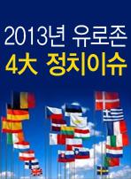 2013년 유로존 4大 정치이슈