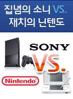 집념의 소니 vs. 재치의 닌텐도