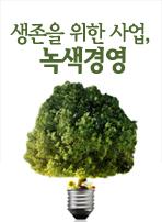 생존을 위한 사업, 녹색경영