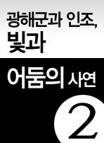 광해군과 인조, 빛과 어둠의 사연②