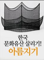 한국 문화유산 살리기! 아름지기