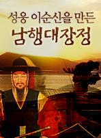 성웅 이순신을 만든 남행대장정