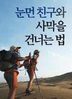 눈먼 친구와 사막을 건너는 법