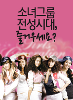 소녀그룹 전성시대, 즐거우세요?