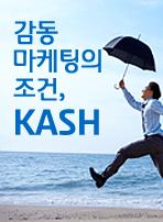 감동 마케팅의 조건, KASH