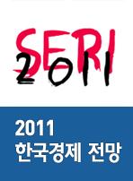 2011 한국경제 전망