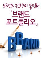 브랜드 전략의 총정리 「브랜드 포트폴리오」