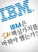 IBM은 왜 핵심가치를 바꿔야 했는가