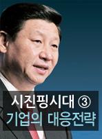 시진핑시대 ③ 기업의 대응전략