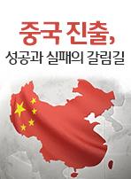 중국 진출, 성공과 실패의 갈림길
