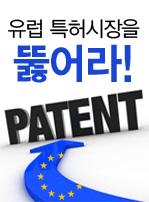 유럽 특허시장을 뚫어라!
