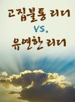 고집불통 리더 vs. 유연한 리더