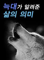 늑대가 알려준 삶의 의미