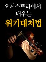 오케스트라에서 배우는 위기대처법