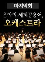 음악의 세계공용어, 오케스트라