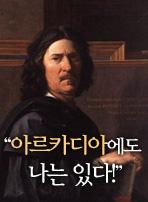 """""""아르카디아에도 나는 있다!"""""""