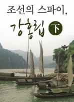 조선의 스파이, 강홍립(下)