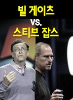 빌 게이츠 vs. 스티브 잡스