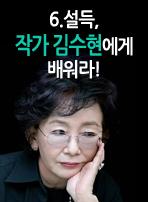 설득, 작가 김수현에게 배워라!