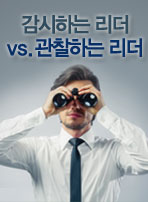 감시하는 리더 vs. 관찰하는 리더