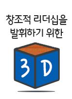 창조적 리더십을 발휘하기 위한 3D