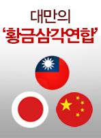 대만의 '황금삼각연합'