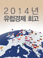 2014년 유럽경제 회고