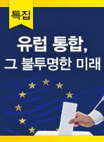 유럽 통합, 그 불투명한 미래