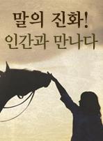말의 진화! 인간과 만나다