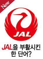 JAL을 부활시킨 한 단어?