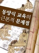 동양식 교육의 근본적 문제점