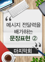 메시지 전달력을 배가하는 문장표현 ②